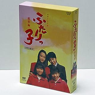 連続テレビ小説 ふたりっ子・総集編 DVD-BOX