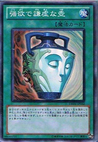 遊戯王 DREV-JP062-SR 《強欲で謙虚な壺》 Super