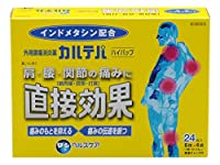 【第2類医薬品】カルテパハイパップ 24枚 ※セルフメディケーション税制対象商品