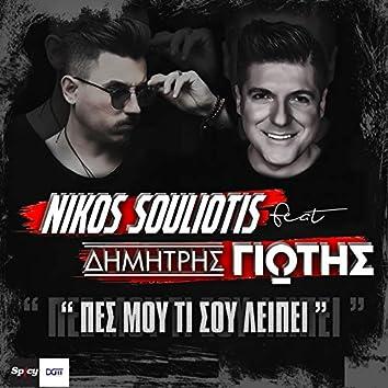Pes Mou Ti Sou Lipi (feat. Dimitris Giotis)