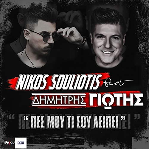 Nikos Souliotis feat. Dimitris Giotis