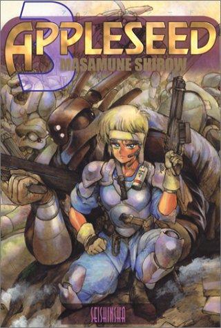 アップルシード 3 (Comic borne)の詳細を見る