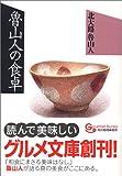 魯山人の食卓 (グルメ文庫)