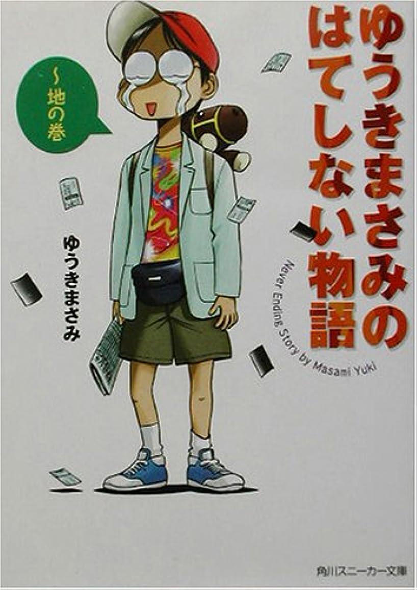 通り医学死傷者ゆうきまさみのはてしない物語 地の巻 (角川スニーカー文庫)