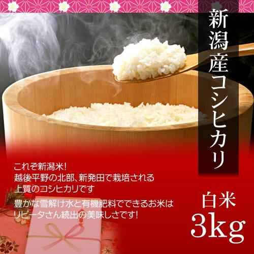 【お取り寄せグルメ】新潟コシヒカリ 3kg 白米・贈答箱入り/ギフト・贈答においしいお米を