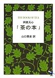 岡倉天心「茶の本」 (新風舎文庫)