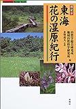 東海花の湿原紀行 (FUBAISHA Guide Book)