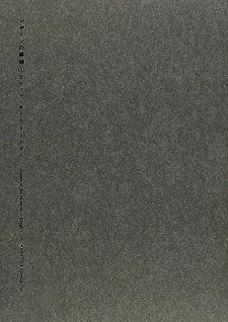 デザインの解剖〈1〉ロッテ・キシリトールガム (デザインの解剖 1)