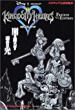 キングダムハーツ FASTEST EDITION―スクウェア公式攻略本  Vジャンプブックス ゲームシリーズ