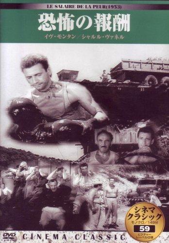 シネマクラシック 恐怖の報酬 [DVD]の詳細を見る