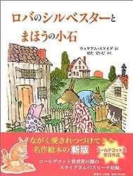 子ども向け絵本の出版&メディア エンブックスコールデコット賞 歴代受賞者完全リストPost navigation