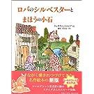 ロバのシルベスターとまほうの小石 (児童図書館・絵本の部屋)