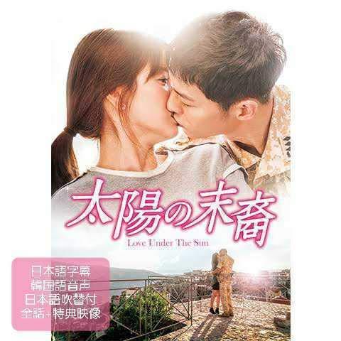 全話セット韓国ドラマ太陽の末裔日本語吹替付き 全16話+特典映像 韓流DVD