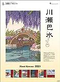 Japanese Calendar Kawase Hasui...