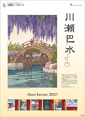 川瀬巴水 2021年 カレンダー 壁掛け CL-1077