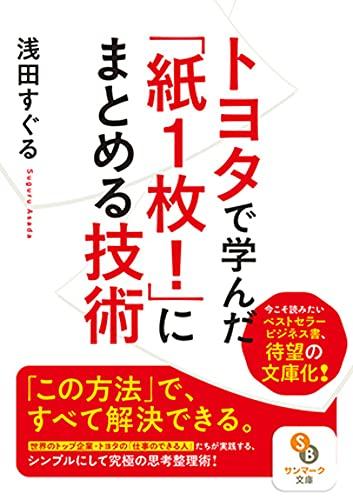 (文庫)トヨタで学んだ「紙1枚! 」にまとめる技術 (サンマーク文庫 あ 6-1)