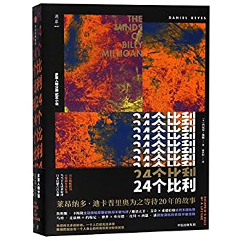 The Minds of Billy Milligan  Chinese Edition