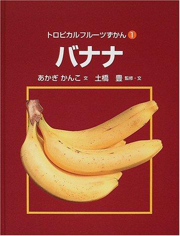 トロピカルフルーツずかん〈1〉バナナの詳細を見る