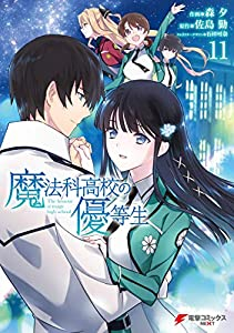 魔法科高校の優等生(11) (電撃コミックスNEXT)