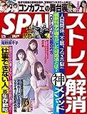 週刊SPA!5/25号(5/18発売)
