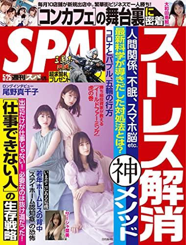 週刊SPA!(スパ) 2021年 5/25 号 [雑誌] 週刊SPA! (デジタル雑誌)