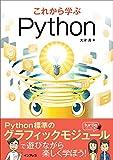『これから学ぶPython』カバーイラスト(インプレス) 書籍  『これから学ぶPython』カバーイラスト(インプレス)