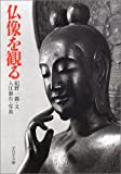 仏像を観る (PHP文庫)