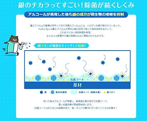 富士フイルムHydroAg+持続除菌クロス40枚入り3個セット