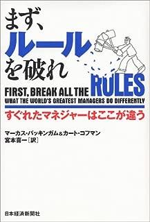 まず、ルールを破れ―すぐれたマネジャーはここが違う