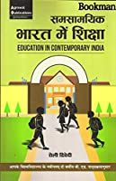 Education In Contemporary India