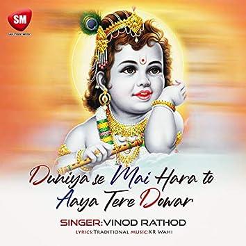 Duniya Se Main Hara To Aaya Tere Dwar (Hindi Bhajan)