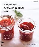 季節の果物を楽しむ ジャムと果実酒