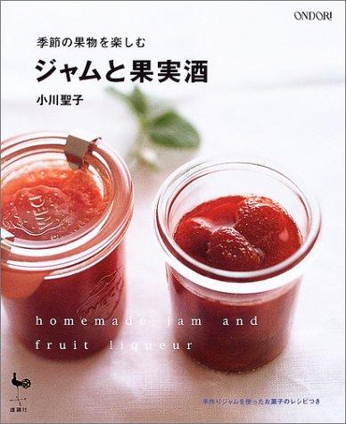 季節の果物を楽しむ ジャムと果実酒の詳細を見る