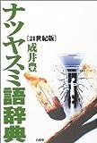 ナツヤスミ語辞典 21世紀版