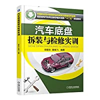 Automobile chassis disassembly and repair training(Chinese Edition)