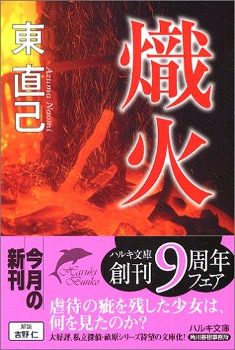 熾火 (ハルキ文庫)の詳細を見る