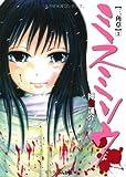 ミスミソウ 【三角草】 (3) (ぶんか社コミックス)