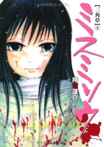 ミスミソウ 【三角草】 (3) (ぶんか社コミックス)の詳細を見る