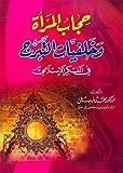 حجاب المرأة وخلفيات التبرج في الفكر الإسلامي (Arabic Edition)