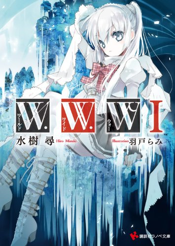 W.W.W -ワールド・ワイド・ウォー1- (講談社ラノベ文庫)