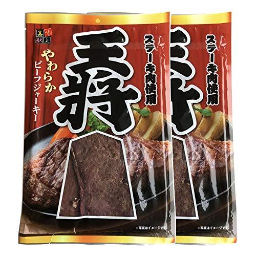 燻製職人のステーキ肉使用王将ビーフジャーキー (100g×2袋) [王将ビーフジャーキー100g×2袋] メール便