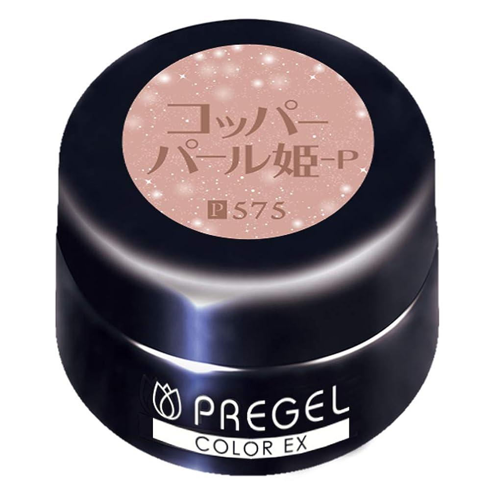 速記奴隷なしでPRE GEL カラージェル カラーEX コッパーパール姫-P 3g PG-CE575 UV/LED対応
