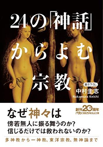 24の「神話」からよむ宗教 (日経ビジネス人文庫)