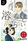 溶けないし混ざらない プチキス(3) (Kissコミックス)