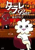 東京タラレバ娘番外編 タラレBar (Kissコミックス)