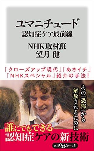 ユマニチュード 認知症ケア最前線 (角川oneテーマ21)