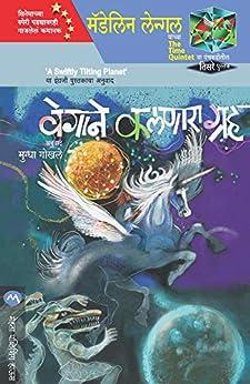 VEGANE KALNARA GRAHA (Marathi Edition) by [MADELEINE L'ENGLE, MUGDHA GOKHALE]