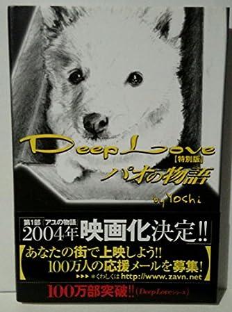 Deep Love 特別版―パオの物語