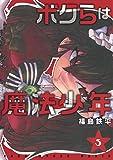 ボクらは魔法少年 5 (ヤングジャンプコミックス)