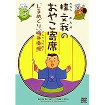 桂文我のおやこ寄席「 しまめぐり」「権兵衛狸」 [DVD]